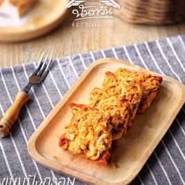 ขนมปังหมูหยองพริกเผา 2560