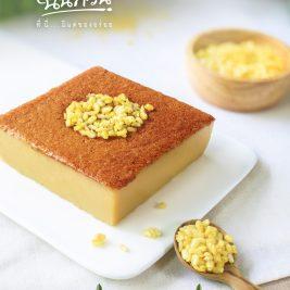 หม้อแกงถั่วทองน้ำตาลโตนด